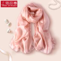 上海故事春秋季时尚真丝桑蚕丝丝巾加大围巾披肩