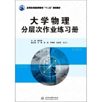 大学物理分层次作业练习册