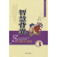 2011版智慧背囊阅读系列丛书 智慧背囊3/第三辑 南方出版社