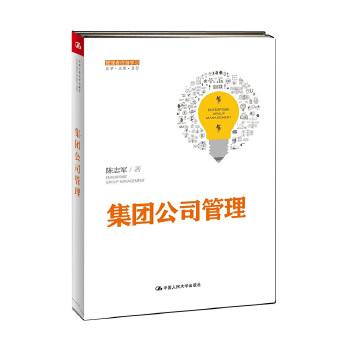 集团公司管理(管理者终身学习)(