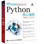 Python核心编程 第3版