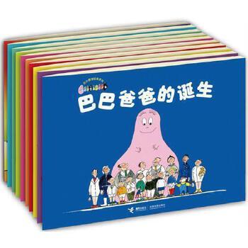 巴巴爸爸经典图画故事全10册漫画绘本巴巴爸爸系列图书