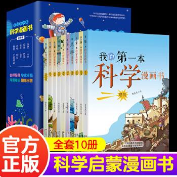 晚安小故事全20册