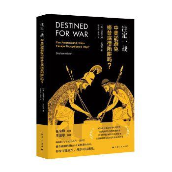 注定一战:中美能避免修昔底德陷阱吗?  中美贸易战必读!