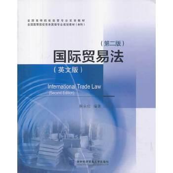 国际贸易法(英文版)(第二版)