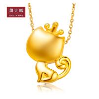 【周大福佳礼 可礼品卡购】周大福CoCo Cat皇冠足金黄金吊坠定价 R15333