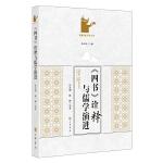 《四书》诠释与儒学演进(岳麓书院国学文库)