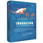 创新:进攻者的优势(修订版)