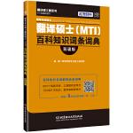 跨考专业硕士翻译硕士(MTI)百科知识词条词典(背诵版)