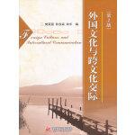 外国文化与跨文化交际(第2版)