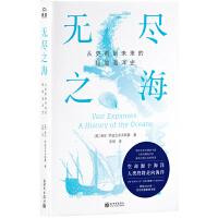 无尽之海:从史前到未来的极简海洋史