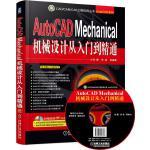 AutoCAD Mechanical机械设计从入门到精通