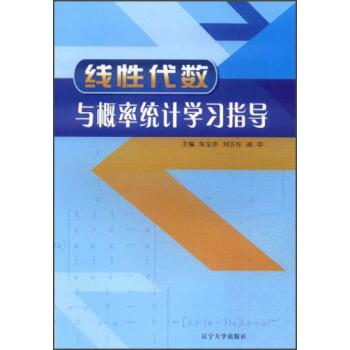 线性代数与概率统计学习指导