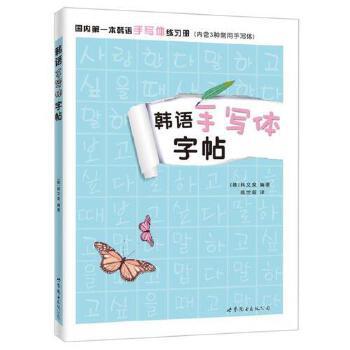 韩语手写体字帖国内第一本韩语手写体练习册韩语字帖韩语字体韩语习