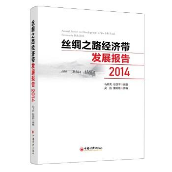 丝绸之路经济带发展报告:2014