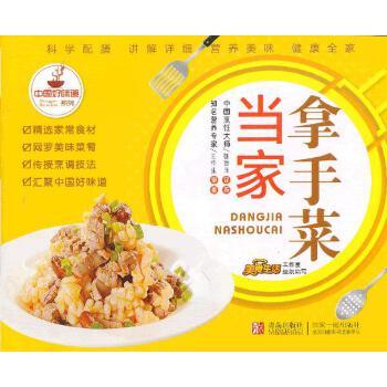 中国好味道系列:拿手菜当家