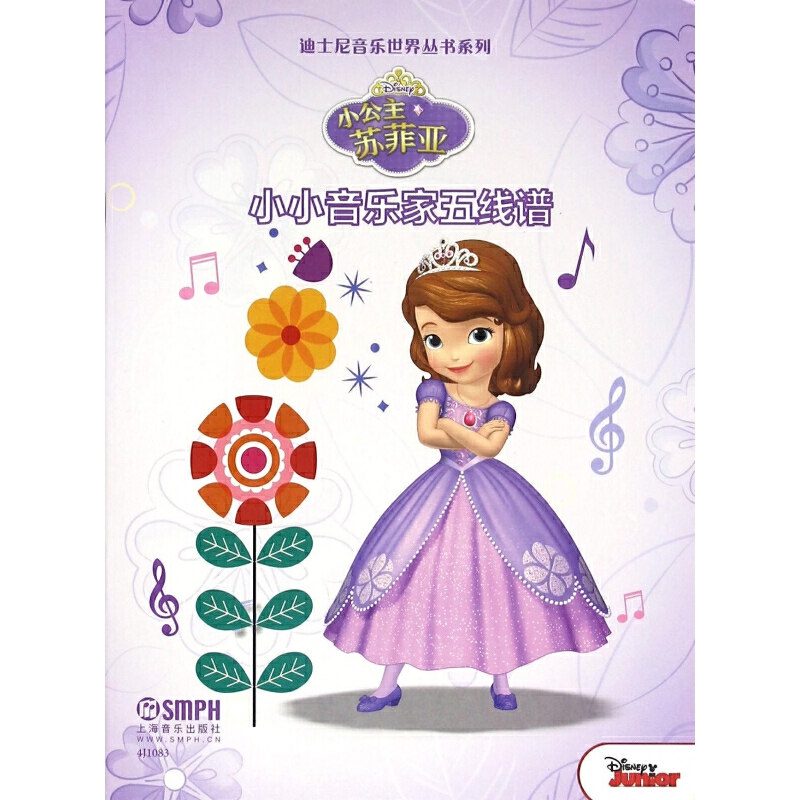 小小音乐家五线谱(小公主苏菲亚)/迪士尼音乐世界丛书系列