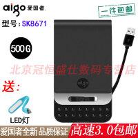 【支持礼品卡+送LED灯包邮】爱国者aigo SK8671 500G 移动硬盘 SK8670升级版 高速USB3.0 密码安全型