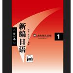 新编日语:1(修订本)(附MP3网上免费下载)