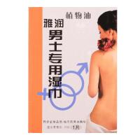 [当当自营]雅润成人情趣性用品 男士外用延时专用湿巾1p*15片