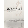 浙江历史文化研究(第七卷)