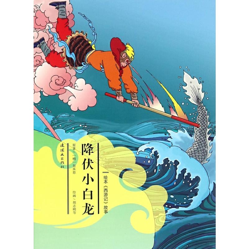降伏小白龙/绘本西游记故事