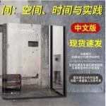 【官方.当天发】Jaya Contemporary Design with a Pedigree 贾雅作品集 民宿之美