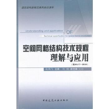 《空间网格结构技术规程理解与应用》(赵鹏飞.)