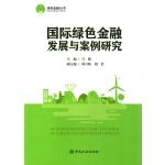 国际绿色金融发展与案例研究