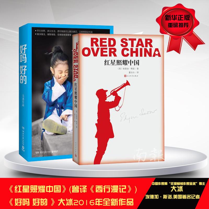 红星照耀中国 好吗 好的