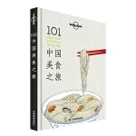 孤独星球Lonely Planet旅行指南系列:101中国美食之旅