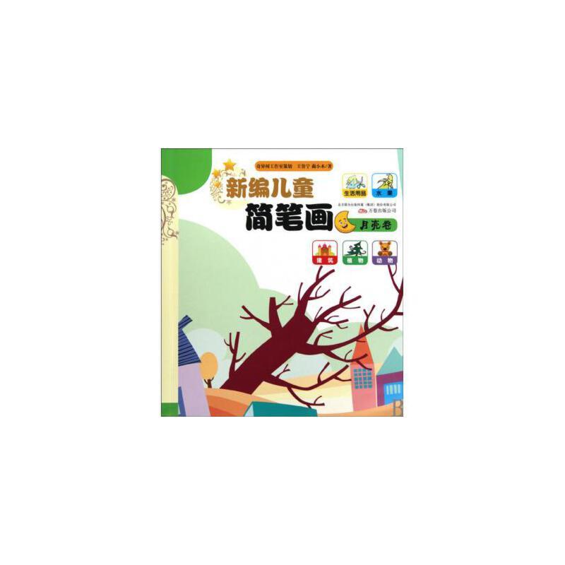《新编儿童简笔画(月亮卷)》王鲁宁//蔺小木