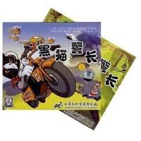 正版儿童动画片dvd 上海美术电影 黑猫警长上下部合辑 2VCD光盘