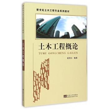 土木工程概论(新世纪土木工程专业系列教材)