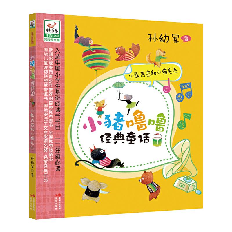 学历人民--小熊吉吉和小猫毛毛(入选中国小学生小经典童话图片