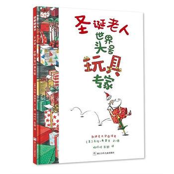 正版 圣诞老人:世界头号玩具专家 百花洲文艺出版社
