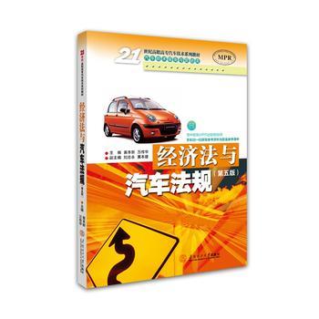 经济法与汽车法规(第五版)(21世纪高级高专汽车技术系列教材.汽车技术服务与营销类)