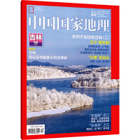 中国国家地理2017年4期 期刊杂志