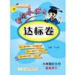 2017秋黄冈小状元达标卷 六年级数学(上)R人教版