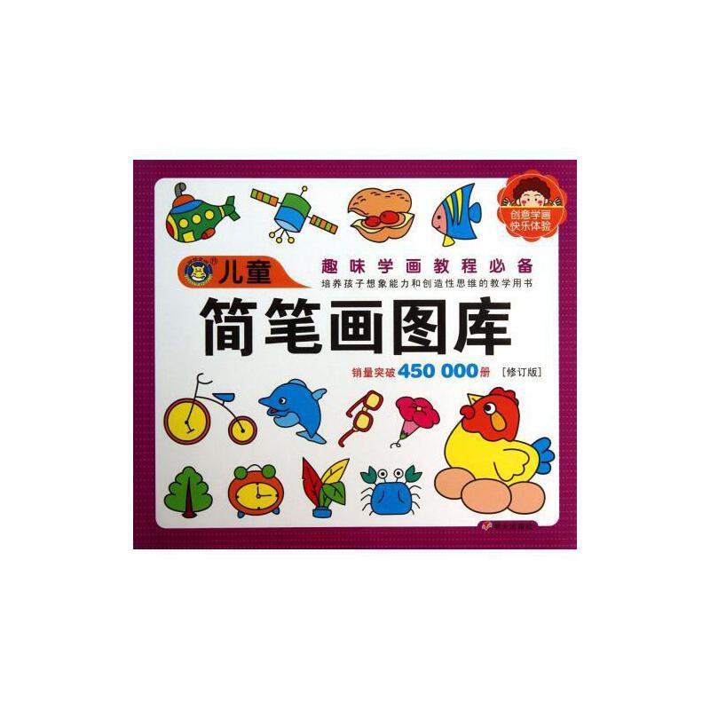 儿童简笔画图库(修订版趣味学画教程必备) 河马文化|主编:清英【正版