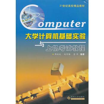 大学计算机基础实验与上机考试教程