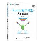 Kotlin程序开发入门精要