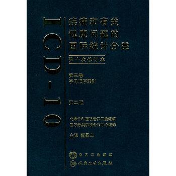 疾病和有关健康问题的国际统计分类第十次修订本(ICD10)(第2版)(第三卷)