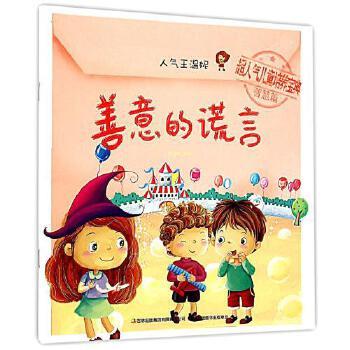 善意的谎言的好处_善意的谎言/超人气儿童培养宝典 编者:罗自国 正版书籍