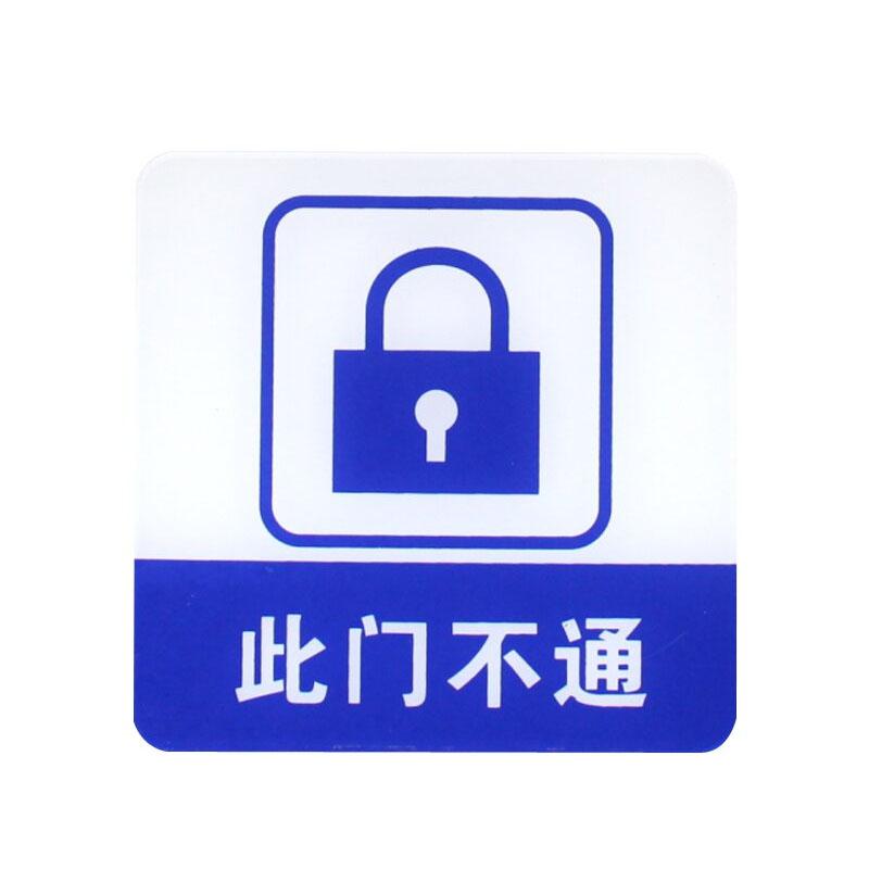 【谋福防护用品】谋福 透明 亚克力标识牌 请勿吸烟