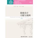 基础会计习题与案例(第五版)