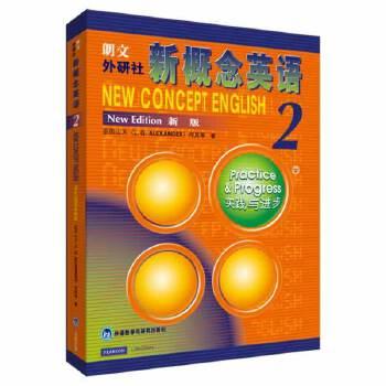 新概念英语2 实践与进步经典英语学习教材,至今销售过亿册!全新的教学理念、有趣的课文内容、全面的技能训练,提供完整、经过实践检验的英语学习体系,使读者在理解、口语、阅读、写作四项基本技能中发挥潜能!