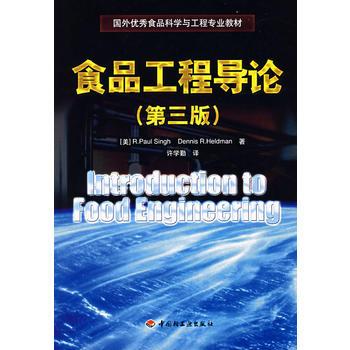 食品工程原理第三版课后答案(共10篇)