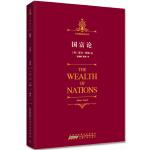 """国富论:名家全译本,准确深刻地讲述""""现代经济学之父""""亚当斯密的西方经济学圣经"""