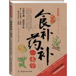 2014牛皮纸版06.食补药补一本全